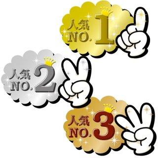 16-7500 抜型カード ゆびNo.1-No.3