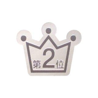 22-2172 ランキングシール 第2位