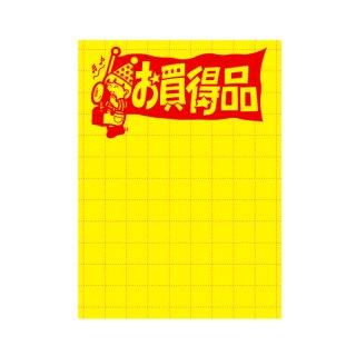 11-1786 黄ポスター お買得品