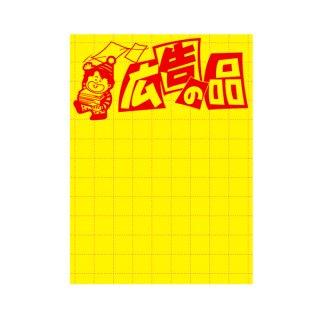 11-1788 黄ポスター 広告の品