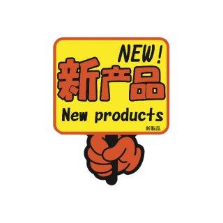13-4131 クラフトPOP 新製品 10枚入