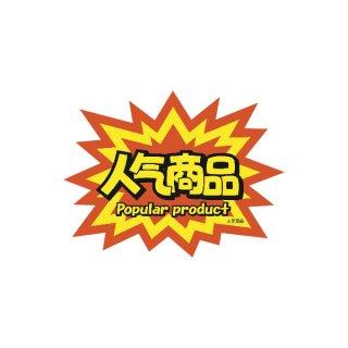 13-4140 丸型クラフトPOP 人気 10枚入