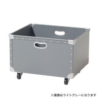 ファイバー収納BOXフチ強W520ライトグレー 【受注生産】