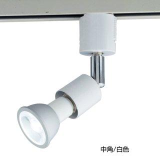 LEDハロゲンランプ用スポット中角電球色