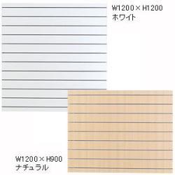 スロットウォールパネル W1200×H900 ホワイト