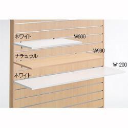 スロットウォール用木棚セット W600×D350 ホワイト