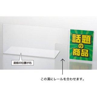 突出し仕切板(右) W290×H100 (1枚)