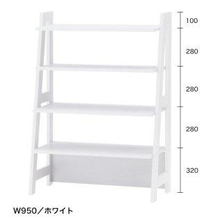 シェルフラック W950 ホワイト