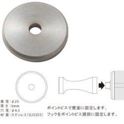 フック用パーツ ベース金具 t3-Φ25