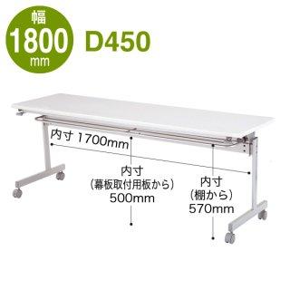 跳ね上げ式会議テーブルD450 ホワイト