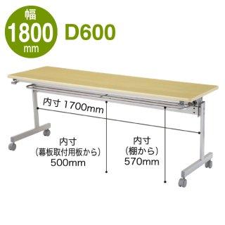 跳ね上げ式会議テーブルD600 ナチュラル