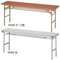 折りたたみテーブルW1500 白