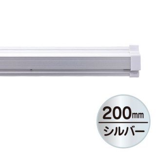 SPラック 200mm