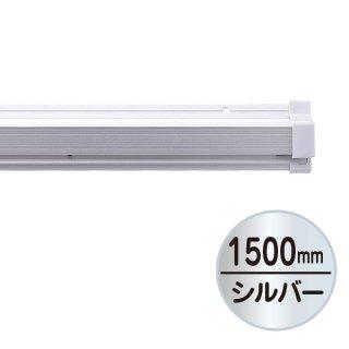 SPラック 1500mm