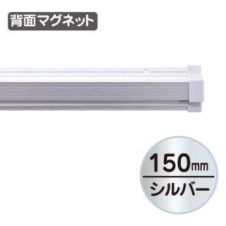 SPラック マグネット付 150mm