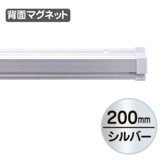 SPラック マグネット付 200mm