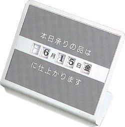 デジタルスタンド仕上がり日案内FM032