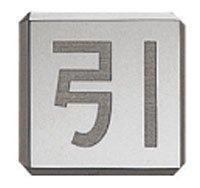 ドアサイン(35mm角) DS6-005 引