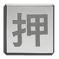 ドアサイン(35mm角) DS6-006 押