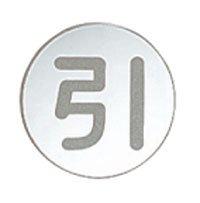 ドアサイン(φ35) DS1-005 引