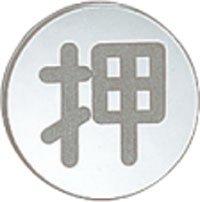 ドアサイン(φ35) DS1-006 押