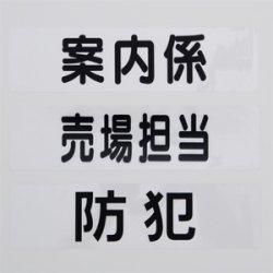 腕章くん 差替シートのみ黒字 実習生