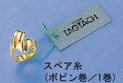 タグタッチ スペア糸 (ボビン巻) 白 (100巻)