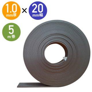 強力マグネットテープ異方性 厚さ1mm×幅20mm×長さ5m