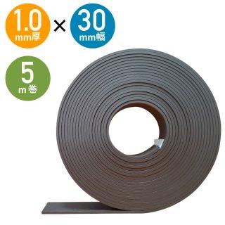 強力マグネットテープ異方性 厚さ1mm×幅30mm×長さ5m