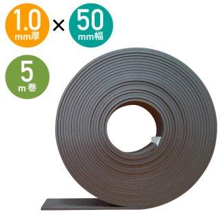 強力マグネットテープ異方性 厚さ1mm×幅50mm×長さ5m