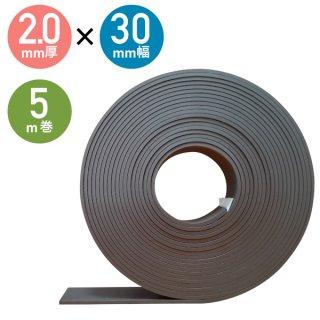 強力マグネットテープ異方性 厚さ2mm×幅30mm×長さ5m