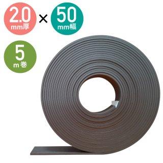 強力マグネットテープ異方性 厚さ2mm×幅50mm×長さ5m