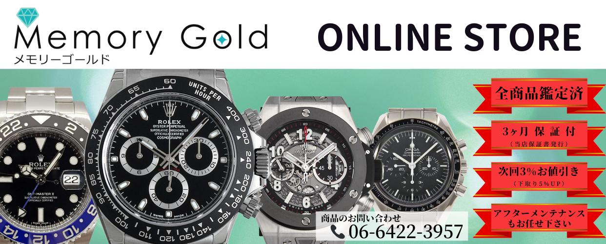 オンラインストア メモリーゴールド-Memory Gold online store-