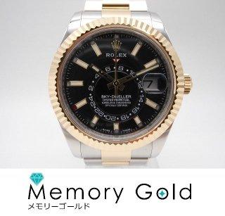 ♪ROLEX ロレックス スカイドゥエラー コンビ 腕時計 自動巻き Ref326933 管理A57012