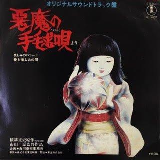 村井邦彦/哀しみのバラード