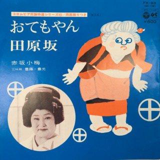 赤坂小梅/おてもやん