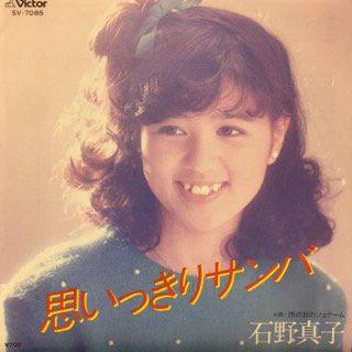 石野真子/思いっきりサンバ