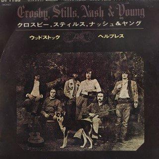 クロスビー・スティルス・ナッシュ&ヤング/ウッドストック