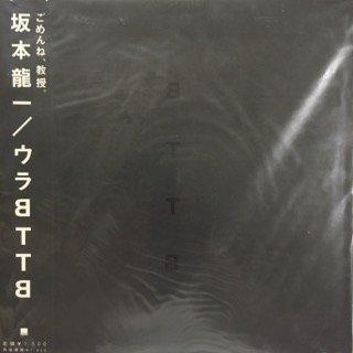 坂本龍一/ウラBTTB