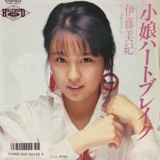 伊藤美紀/小娘ハートブレイク