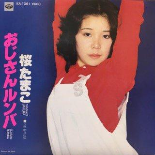 桜たまこ/おじさんルンバ