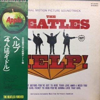 ビートルズ/ヘルプ〜4人はアイドル