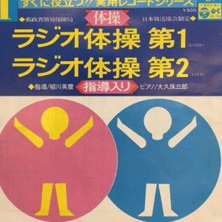 服部 正/ラジオ体操第1・2