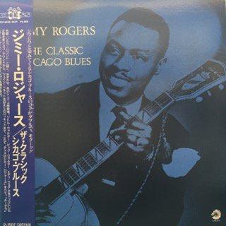 ジミー・ロジャース/ザ・クラシック・シカゴ・ブルース