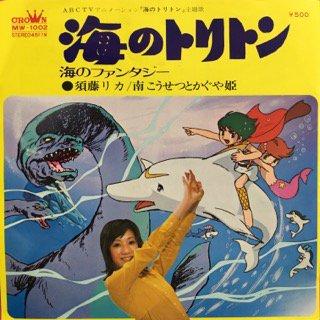 須藤リカ/海のトリトン