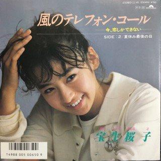 宝生桜子/風のテレフォン・コール