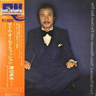 渡辺貞夫/アイム・オールド・ファッション