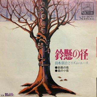 鈴木章治とリズム・エース/鈴懸の径