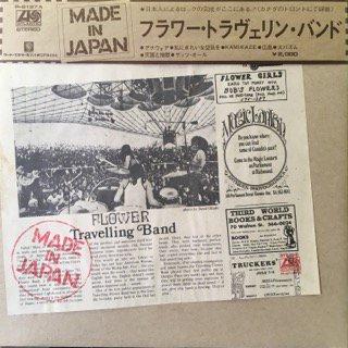 フラワー・トラヴェリン・バンド/メイド・イン・ジャパン