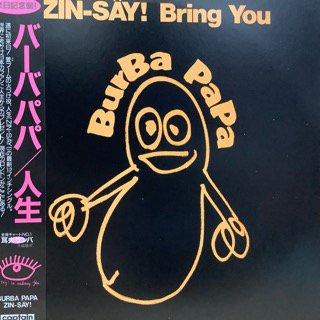 人生 ZIN-SAY!/バーバパパ